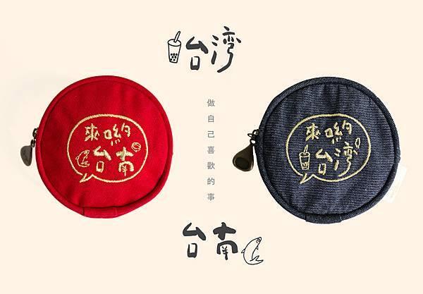 預購活動-來喲 台灣台南1.jpg