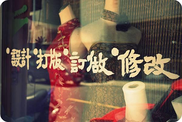 台南西菜市廚窗