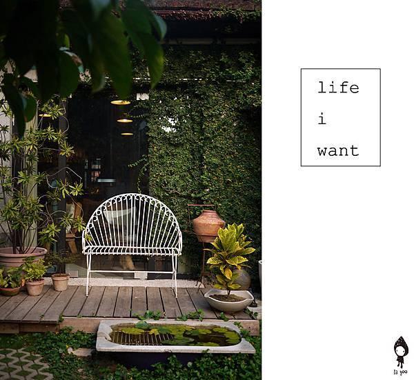 想要的生活