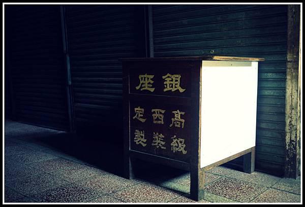 台南西菜市一角
