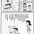 哆啦A夢結局16.jpg