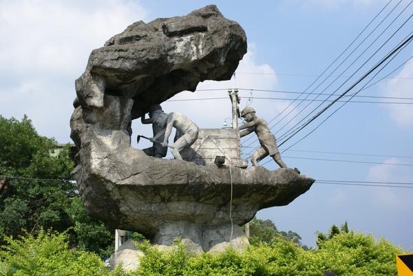 為紀念礦公的石雕