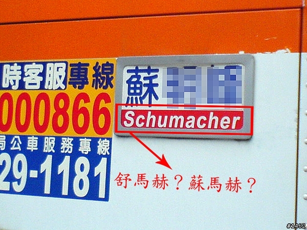 sunumacher.jpg