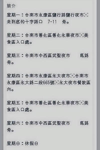 台南鹽行夜市蚵男鮮蚵本舖