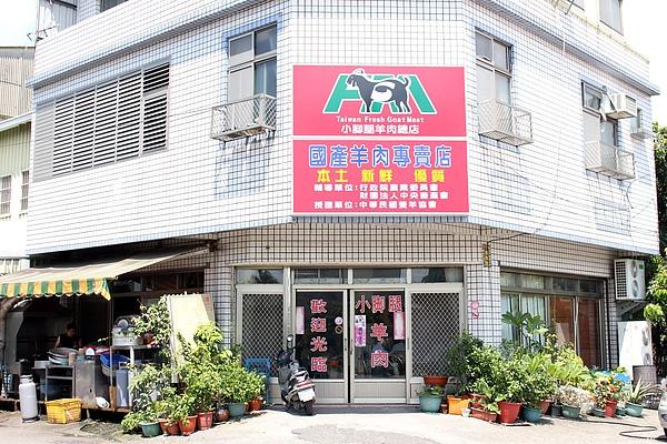 台南柳營小腳腿羊肉_店門