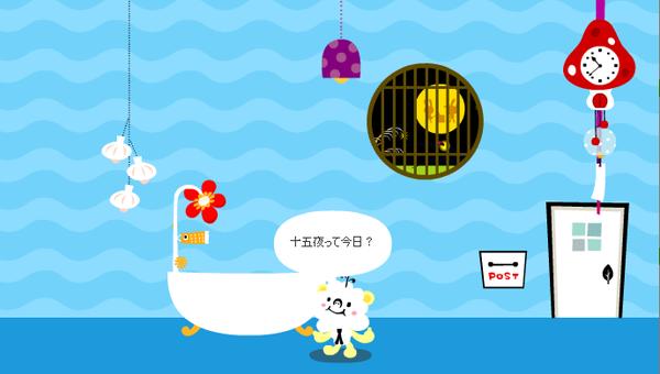 水餃皮中秋截圖1.PNG