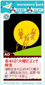 水餃皮中秋截圖9.png