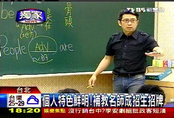 翰陞老師TVBS