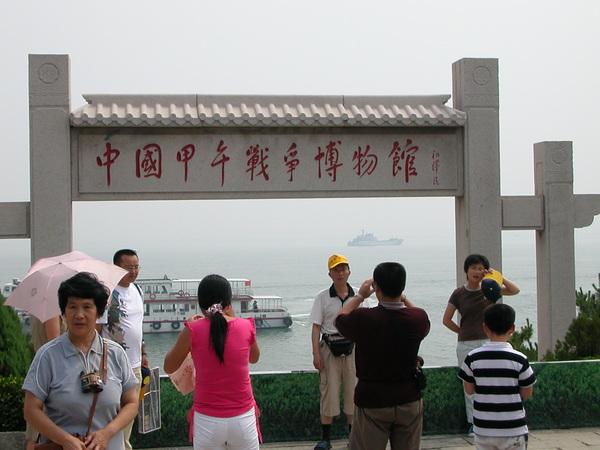 劉公島上的甲午戰爭博物館