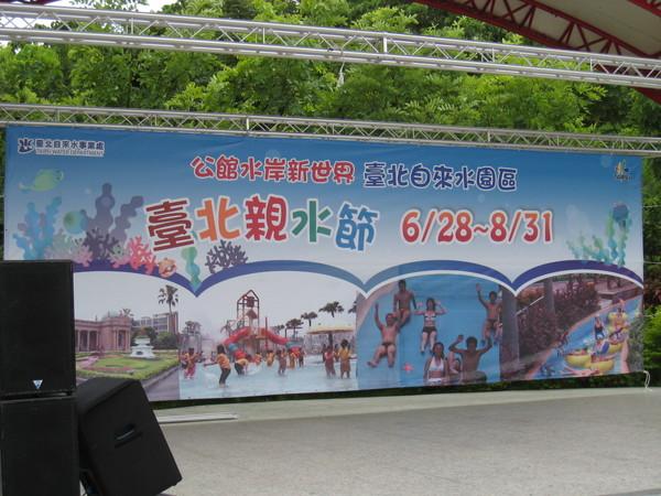 20080713 台北親水節