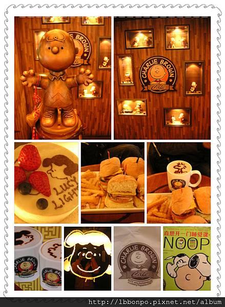 查理布朗咖啡廳