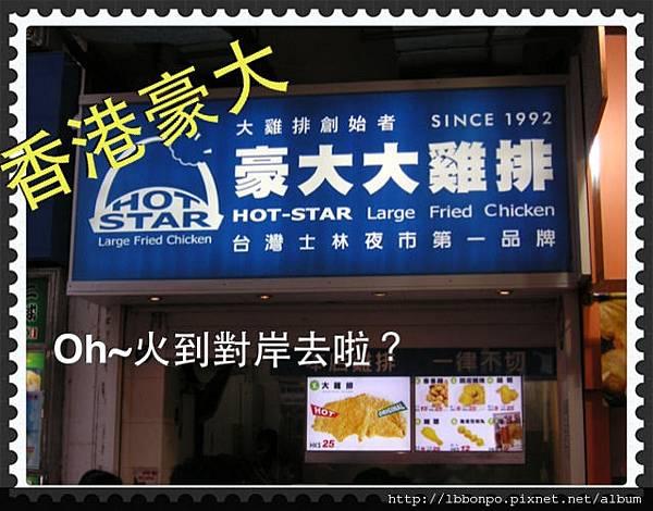 香港豪大雞排
