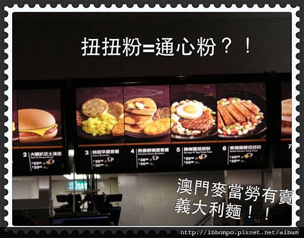 澳門-麥當勞