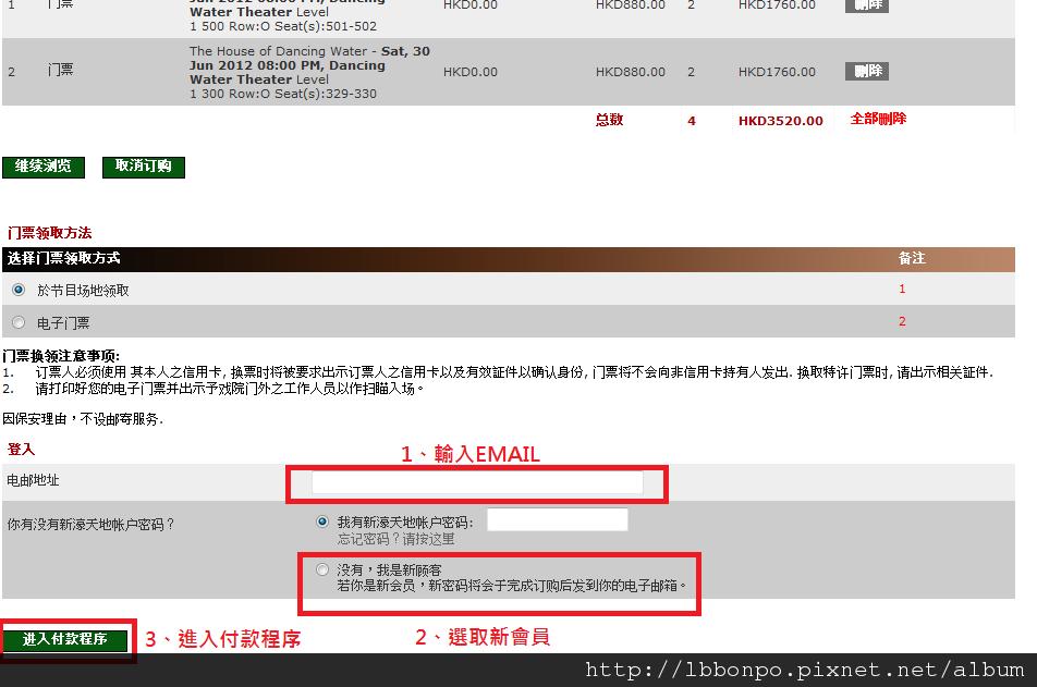 輸入EMAIL→選取新會員→進入付款程序