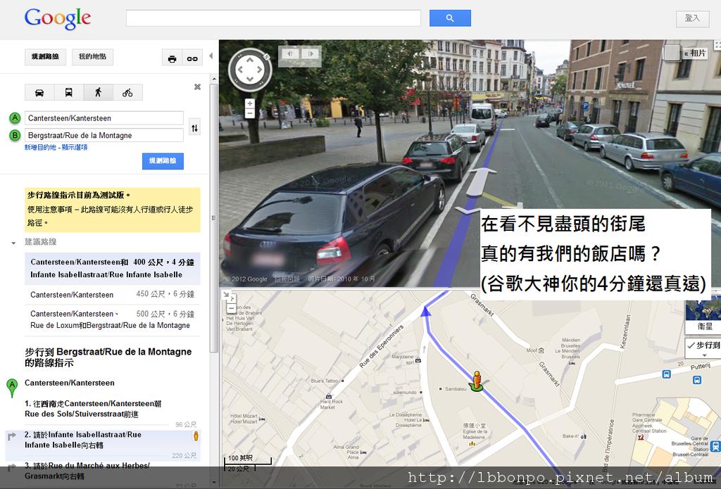 布魯塞爾車站至IBIS HOTEL(街景圖)4分鐘的折磨