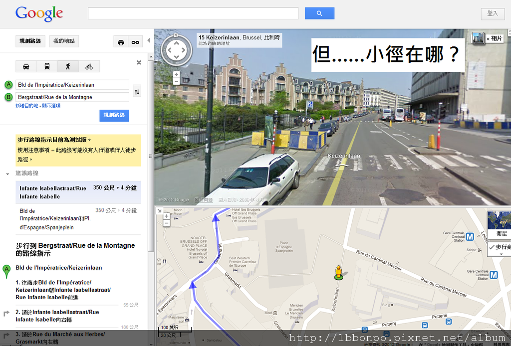 布魯塞爾車站至IBIS HOTEL(街景圖)WHERE IS 小徑?