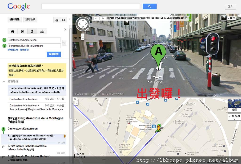 布魯塞爾車站至IBIS HOTEL(街景圖)出發囉!