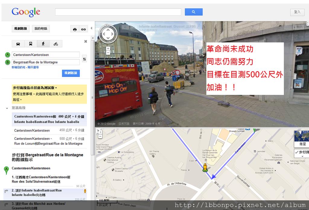 布魯塞爾車站至IBIS HOTEL(街景圖)轉彎又見500公尺