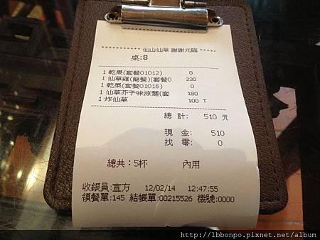 仙山仙草帳單