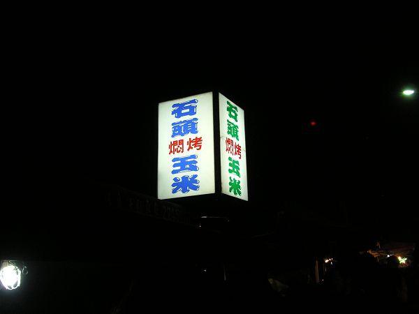 平溪天燈044.jpg