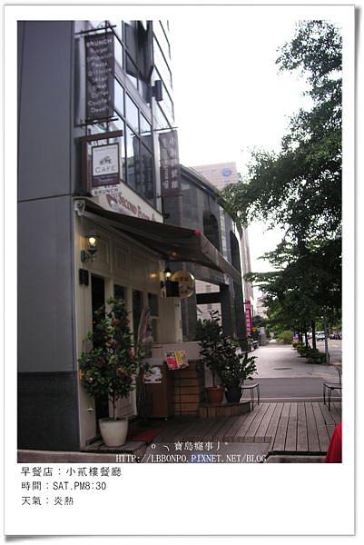 小貳樓餐廳.jpg