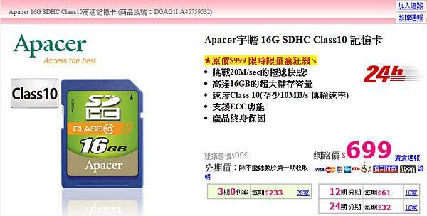 PCHOME 16G-02.jpg