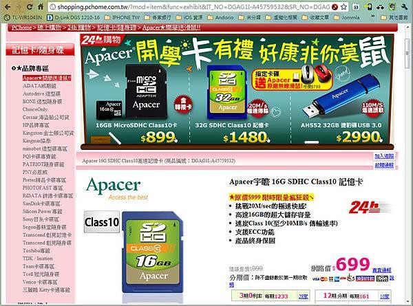 PCHOME 16G-01.jpg