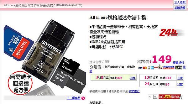 PCHOME 讀卡機-02.jpg