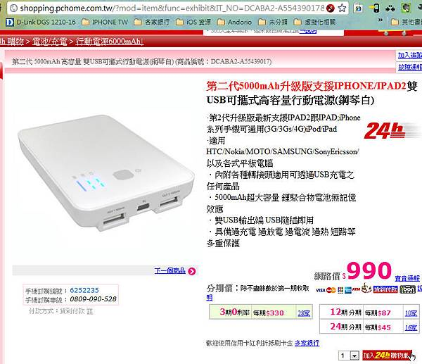 PChome500mAh-02.jpg