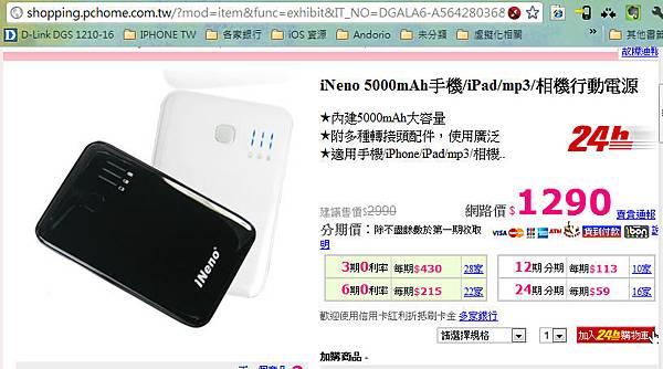 PChome500mAh-01.jpg