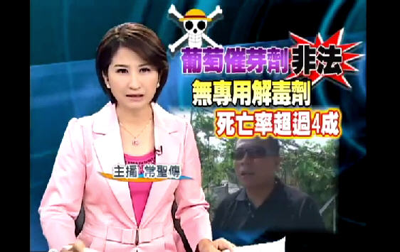 民視新聞.jpg
