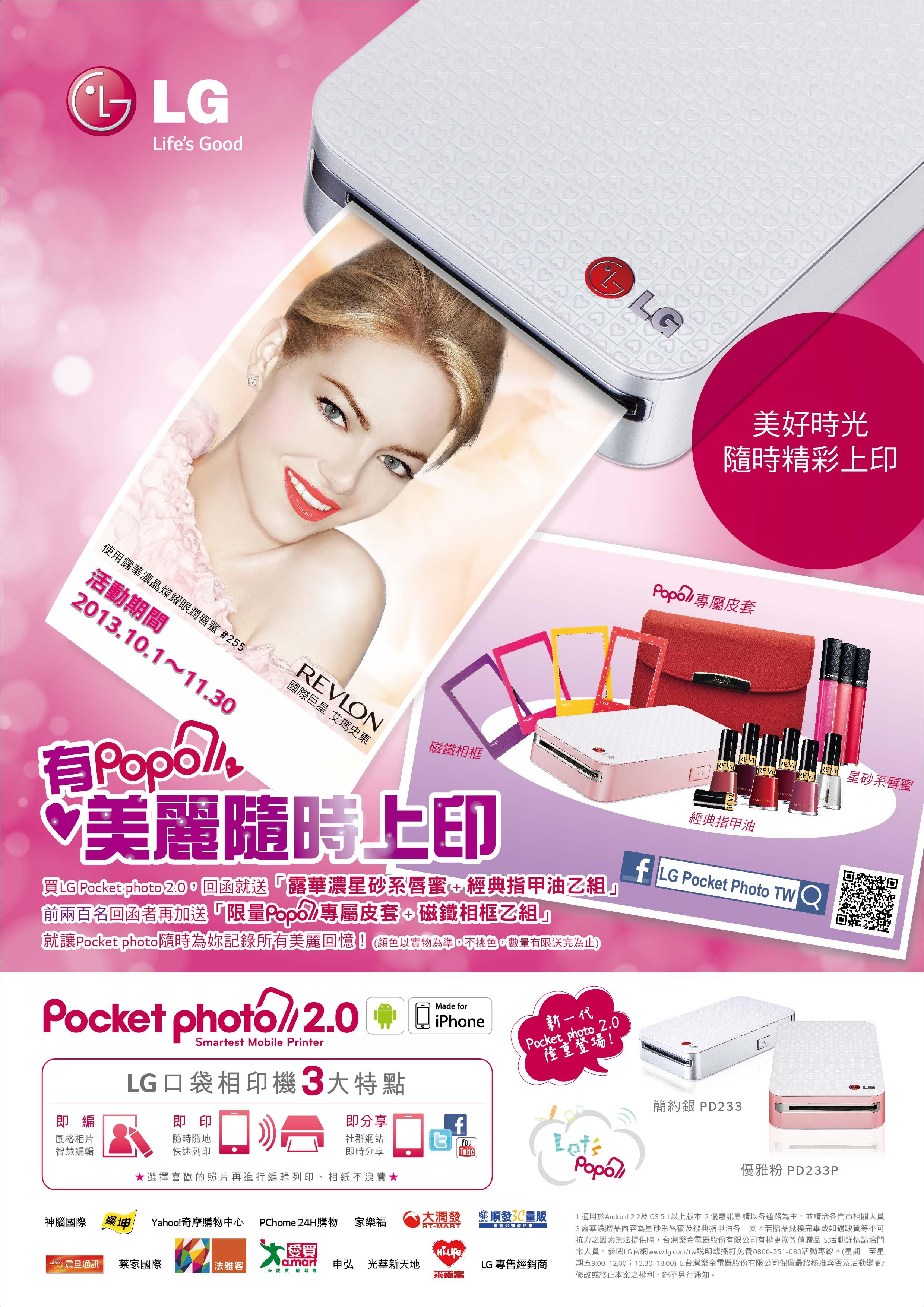 0912【LG】Pocket photo & REVLON - KV