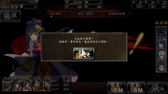 04-新手任務17.jpg