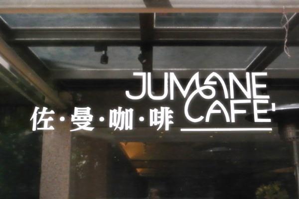 JUMANE (43).JPG