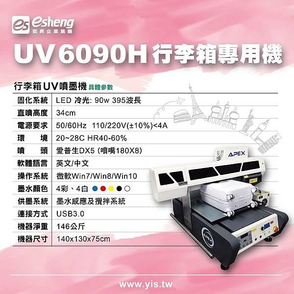 20181120-UV6090H單張型錄-03.jpg