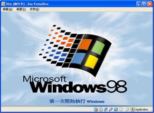 VM裡裝98.bmp