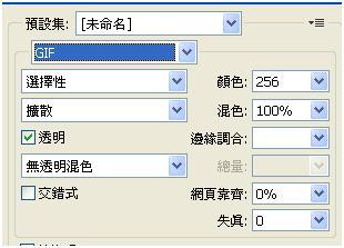 Photoshop cs4 影格動畫(gif 檔)製作方式016.jpg