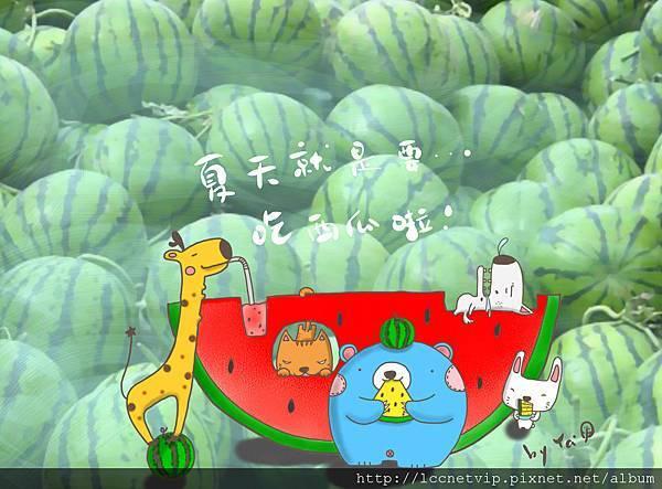 7.夏天就是要吃西瓜啦!.jpg