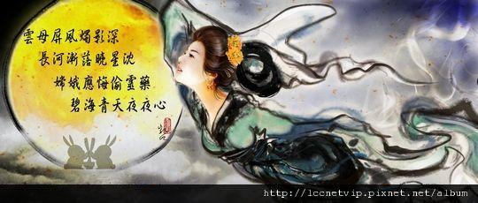 40.嫦娥 maymay931938.jpg