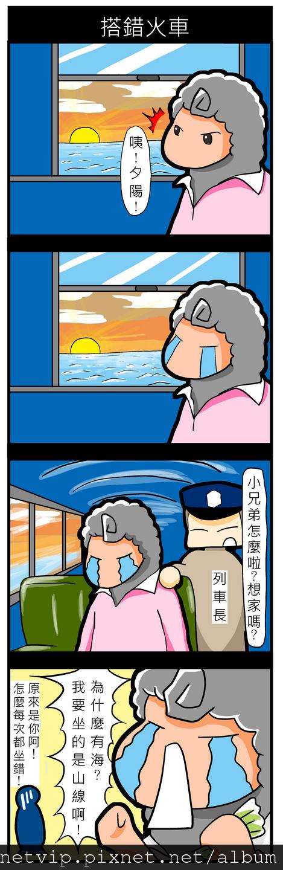 搭錯火車.jpg
