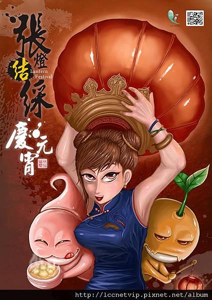 05-張燈結綵慶原宵(聯成).jpg