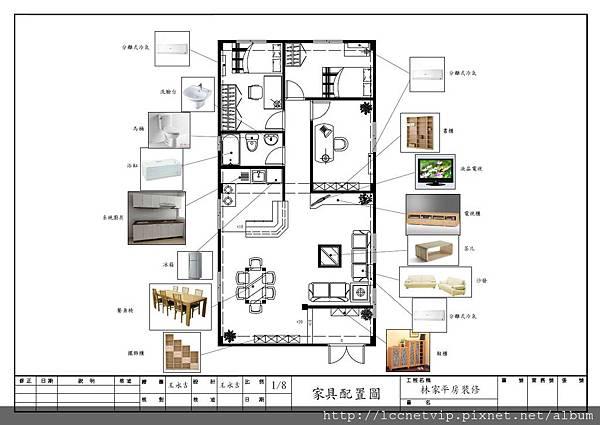 家具配置圖