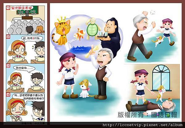 201206漫畫與插畫作品