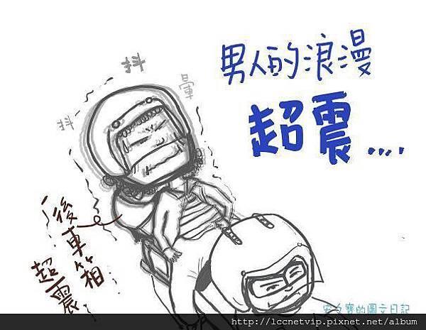 車震.jpg