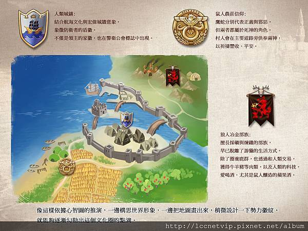(圖二)徽紋與地圖