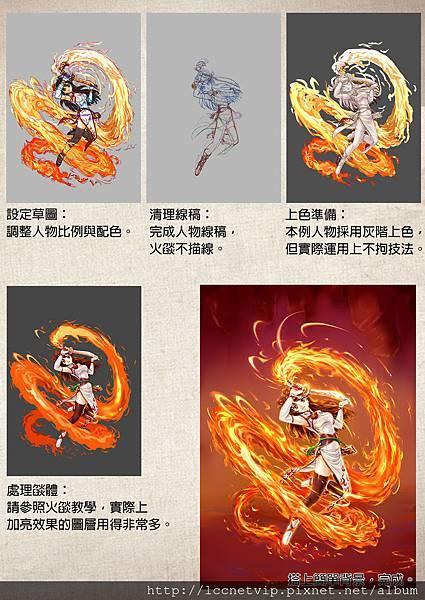 火的畫法2