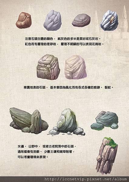土石的表現法1