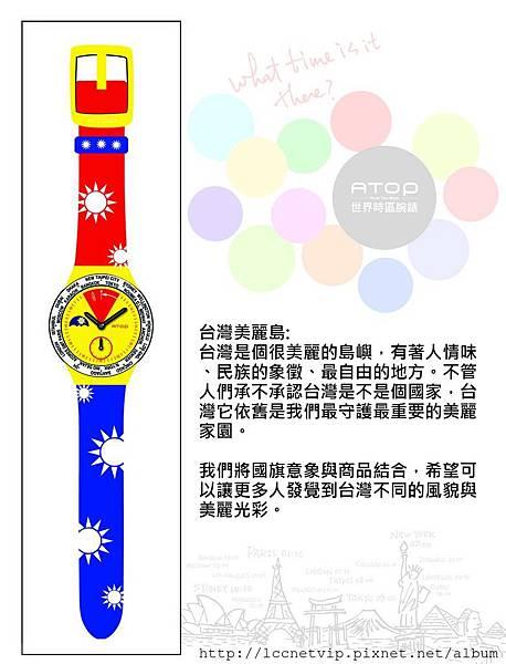 手錶底板_台灣