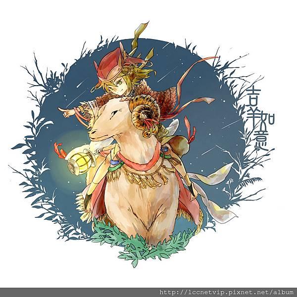05.羊年(3)