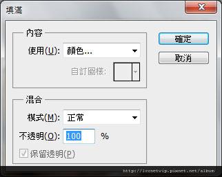 編輯/填滿/顏色或漸層填色01.jpg